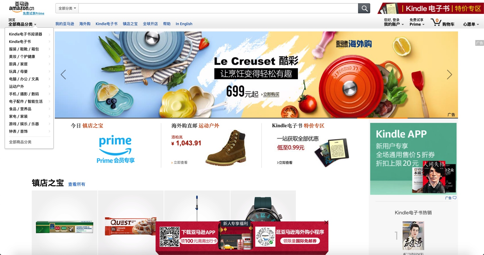 screenshot amazon china website